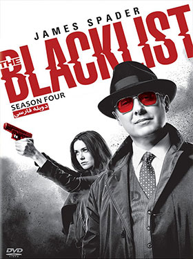 دانلود سریال لیست سیاه - The Blacklist دوبله فارسی تمام قسمت ها