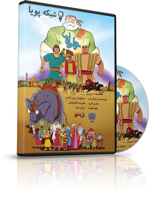 دانلود انیمیشن تلویزیونی پهلوانان - دانلود انیمیشن تلویزیونی پهلوانان با لینک مستقیم