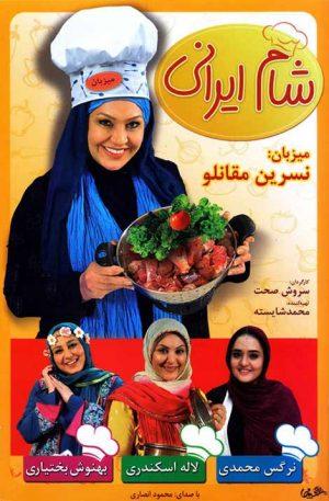 مجموعه کامل شام ایرانی - دانلود مجموعه کامل شام ایرانی با لینک مستقیم و به صورت رایگان