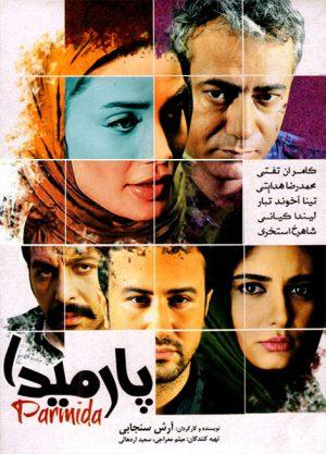 فیلم مستند پارمیدا