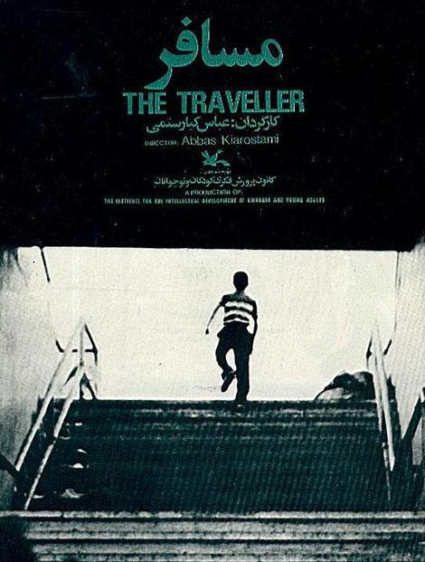 دانلود فیلم مسافر اثری از عباس کیارستمی