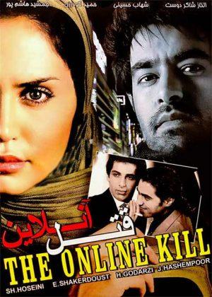 فیلم قتل آنلاین با کیفیت بالا و عالی دی وی دی ریپ با لینک مستقیم | کارگردان مسعود آب پرور