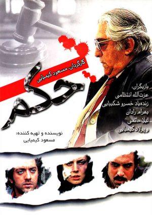 دانلود فیلم حکم مسعود کیمیایی با کیفیت عالی