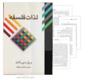 لذات فلسفه - دانلود کتاب لذات فلسفه با لینک مستقیم و به صورت رایگان از سایت ایرانیان دانلود