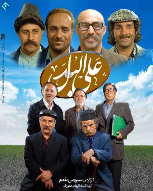 علی البدل - دانلود سریال علی البدل با لینک مستقیم و به صورت رایگان از سایت ایرانیان دانلود
