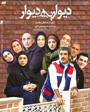 سریال دیوار به دیوار - دانلود سریال دیوار به دیوار با لینک مستقیم و به صورت رایگان از سایت ایرانیان دانلود