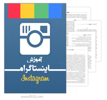 کتاب آموزش اینستاگرام به همراه ترفند - دانلود کتاب آموزش اینستاگرام به همراه ترفند با لینک مستقیم و به صورت رایگان