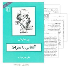 آشنایی با سقراط - دانلود کتاب آشنایی با سقراط با لینک مستقیم و به صورت رایگان از سایت ایرانیان دانلود