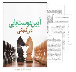 آیین دوستیابی - دانلود کتاب آیین دوستیابی با لینک مستقیم و به صورت رایگان از سایت ایرانیان دانلود
