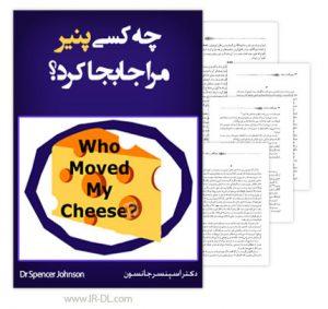 چه کسی پنیر مرا جا به جا کرد - دانلود کتاب چه کسی پنیر مرا جا به جا کرد با لینک مستقیم و به صورت رایگان