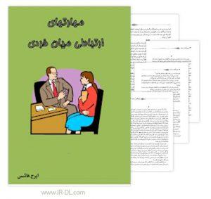 مهرتهای ارتباطی میان فردی - دانلود کتاب مهارتهای ارتباطی میان فردی با لینک مستقیم و به صورت رایگان