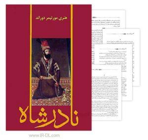 نادر شاه افشار - دانلود کتاب نادر شاه افشار با لینک مستقیم و به صورت رایگان
