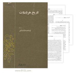 تاریخ هرودوت - دانلود کتاب تاریخ هرودوت با لینک مستقیم و به صورت رایگان از سایت ایرانیان دانلود