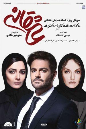 قسمت اول سریال عاشقانه - دانلود قسمت اول مجموعه جذاب عاشقانه با لینک مستقیم و با کیفیت عالی