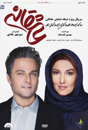 قسمت دوم سریال عاشقانه - دانلود قسمت دوم مجموعه جذاب عاشقانه با لینک مستقیم و با کیفیت عالی