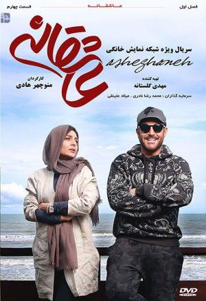 قسمت چهارم سریال عاشقانه - دانلود قسمت چهارم مجموعه عاشقانه با لینک مستقیم و با کیفیت عالی