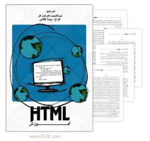 کتاب آموزش آسان HTML - دانلود کتاب آموزش آسان HTML با لینک مستقیم و به صورت رایگان