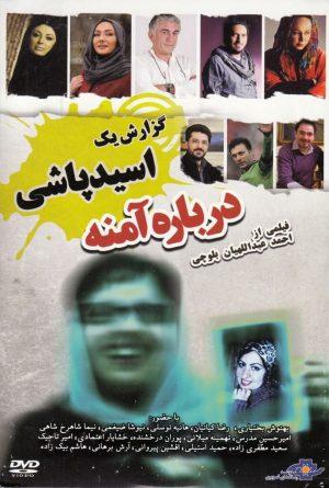 گزارش یک اسید پاشی درباره آمنه - دانلود مستند گزارش یک اسیدپاشی درباره آمنه با لینک مستقیم