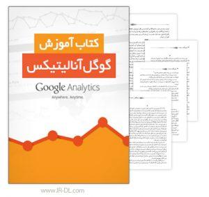 کتاب آموزش گوگل آنالیتیکس- دانلود کتاب آموزش گوگل آنالیتیکس با لینک مستقیم و به صورت رایگان