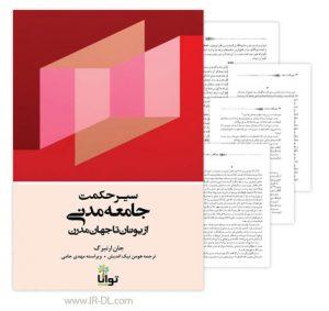 سیر حکمت جامعه مدنی - دانلود کتاب سیر حکمت جامعه مدنی با ینک مستقیم و به صورت رایگان