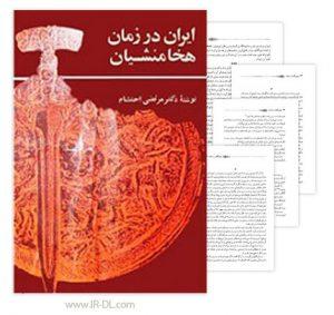 ایران در زمان هخامنشیان - دانلود کتاب ایران در زمان هخامنشیان با لینک مستقیم و به صورت رایگان