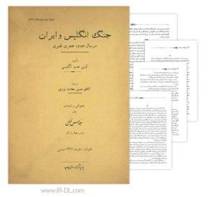 جنگ ایرا و انگلیس - دانلود کتاب جنگ ایران و انگلیس با لینک مستقیم و به صورت رایگان