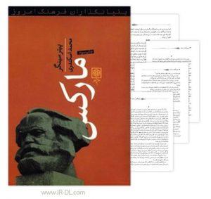 مارکس - دانلود کتاب مارکس با لینک مستقیم و به صورت رایگان از سایت ایرانیان دانلود