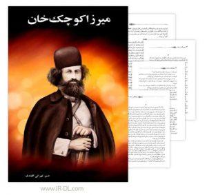 میرزا کوچک خان جنگلی - دانلود کتاب میرزا کوچک خان جنگلی با لینک مستقیم و به صورت رایگان