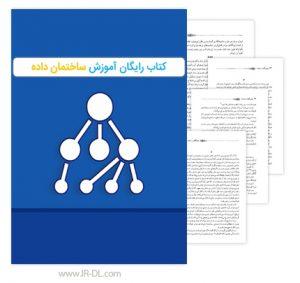 کتاب آموزش ساختمان داده ها - دانلود کتاب آموزش ساختمان داده ها با لینک مستقیم و به صورت رایگان