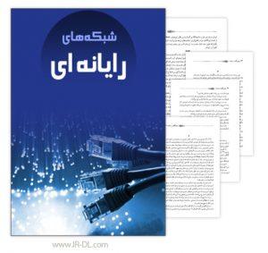 کتاب شبکه های رایانه ای- دانلود کتاب شبکه های رایانه ای با لینک مستقیم و به صورت رایگان