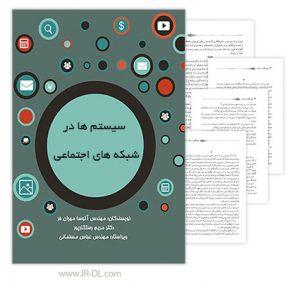 کتاب سیستم ها در شبکه های اجتماعی - دانلود کتاب سیستم ها در شبکه های اجتماعی با لینک مستقیم و به صورت رایگان