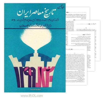 تاریخ معاصر ایران - دانلود کتاب تاریخ معاصر ایران با لینک مستقیم و به صورت رایگان