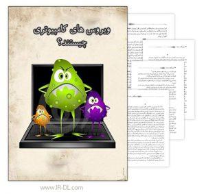 کتاب ویروس کامپیوتر- دانلود کتاب ویروس کامپیوتر با لینک مستقیم و به صورت رایگان
