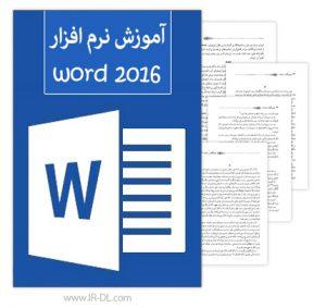 کتاب آموزش نرم افزار Microsoft Word 2016 - دانلود کتاب آموزش نرم افزار Microsoft Word 2016 با لینک مستقیم و به صورت رایگان