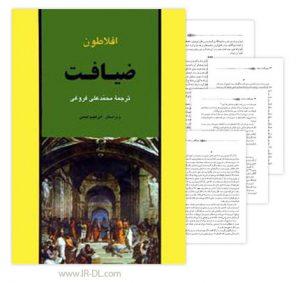 ضیافت افلاطون - دانلود کتاب ضیافت افلاطون با لینک مستقیم و به صورت رایگان