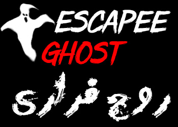 دانلود بازی جذاب و فکری روح فراری Scapee Ghost برای سیستم عامل ویندوز
