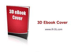 دانلود نرم افزار حرفه ای و کاربردی طراحی جلد برای کتاب - 3D Ebook Cover