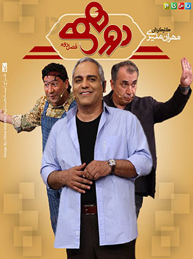 فصل دوم برنامه دورهمی - دانلود فصل دوم برنامه دورهمی با لینک مستقیم و به صورت رایگان از سایت ایرانیان دانلود