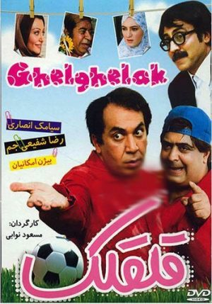 قلقلک - دانلود فیلم قلقلک با لینک مستقیم و به صورت رایگان از سایت ایرانیان دانلود