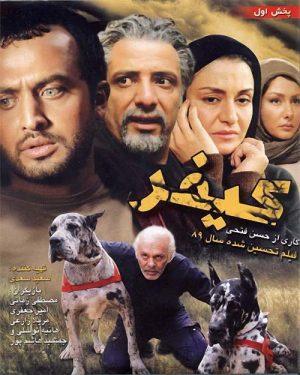 کیفر - دانلود فیلم کیفر با لینک مستقیم و به صورت رایگان از سایت ایرانیان دانلود