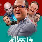 فصل چهارم خندوانه - دانلود فصل چهارم خندوانه با لینک مستقیم و به صورت رایگان از سایت ایرانیان دانلود