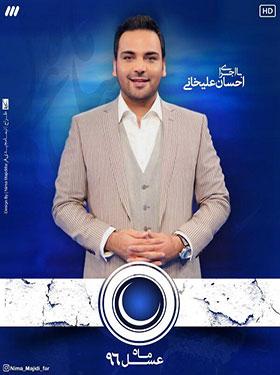 ویژه برنامه ماه عسل - دانلود ویژه برنامه ماه عسل رمضان 96 با لینک مستقیم و به صورت رایگان