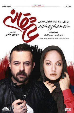 قسمت هشتم سریال عاشقانه - دانلود قسمت هشتم مجموعه جذاب عاشقانه با لینک مستقیم و با کیفیت عالی