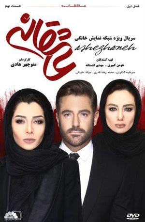 قسمت نهم سریال عاشقانه - دانلود قسمت نهم مجموعه جذاب عاشقانه با لینک مستقیم و با کیفیت عالی