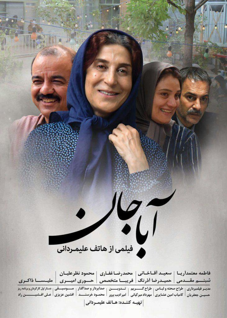 آباجان - دانلود فیلم آباجان با لینک مستقیم و به صورت رایگان از سایت ایرانیان دانلود