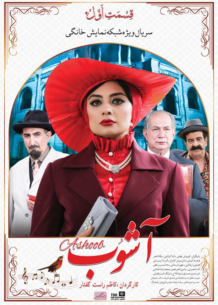 آشوب - دانلود فیلم آشوب با لینک مستقیم و به صورت رایگان از سایت ایرانیان دانلود