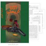 ارثیه شوم - دانلود کتاب ارثیه شوم با لینک مستقیم و به صورت رایگان