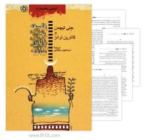 فلسفه به زبان ساده - دالود کتاب فلسفه به زبان ساده با لینک مستقیم و به صورت رایگان