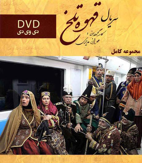 قهوه تلخ - دانلود سریال قهوه تلخ با لینک مستقیم و به صورت رایگان از سایت ایرانیان دانلود