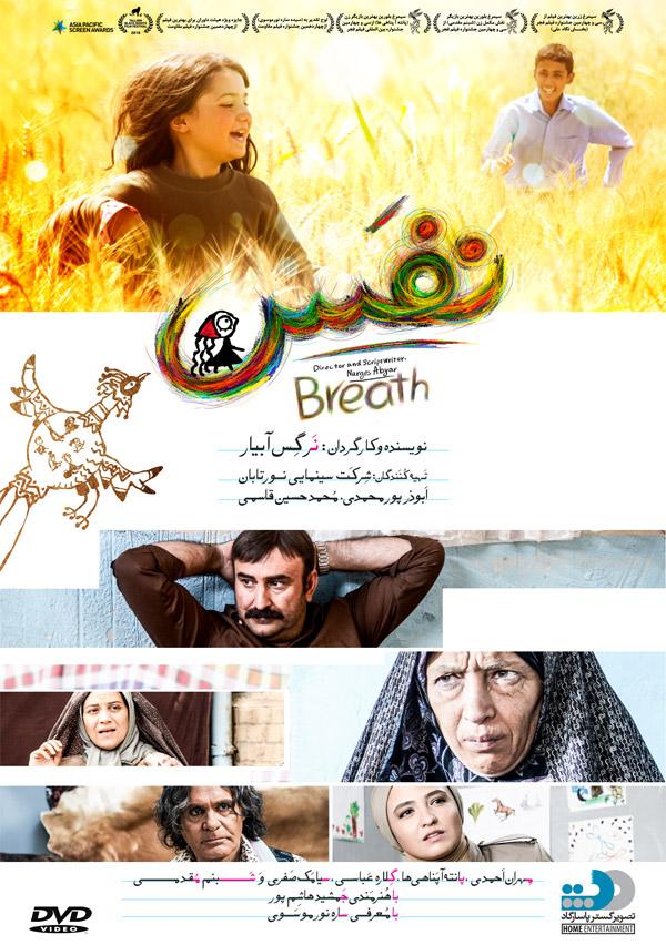 نفس - دانلود فیلم نفس با لینک مستقیم و به صورت رایگان از سایت ایرانیان دانلود